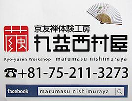 Kyoto Yuzen Dyeing Nishimuraya workshop.